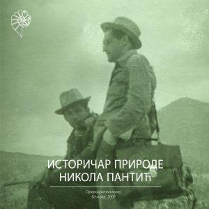 Историчар природе - Никола Пантић