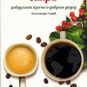 Кафа - узбудљива прича о добром укусу
