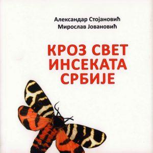 Кроз свет инсеката Србије