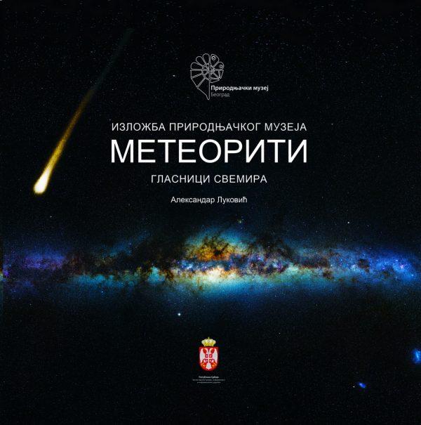 Метеорити - гласници свемира