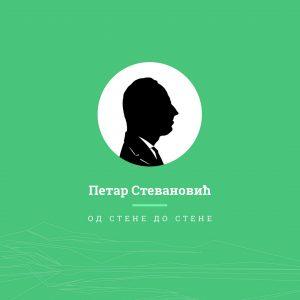 Петар Стевановић - Од стене до стене
