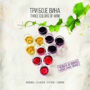Три боје вина - човек и вино
