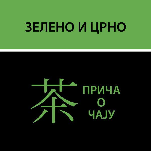 Зелено и црно - прича о чају