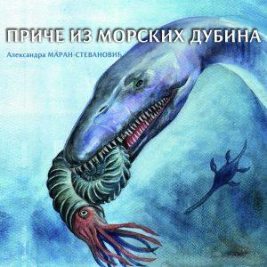 Приче из морских дубина